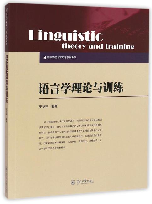 语言学理论与训练