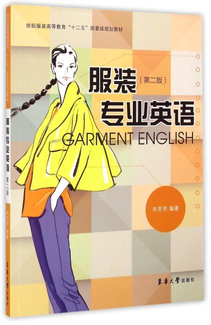 服装专业英语(第二版)