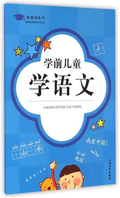 学前儿童学语文