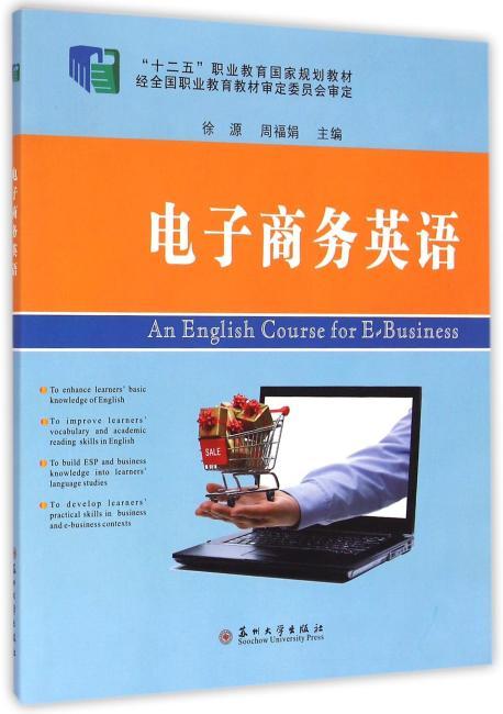 (规划教材)电子商务英语