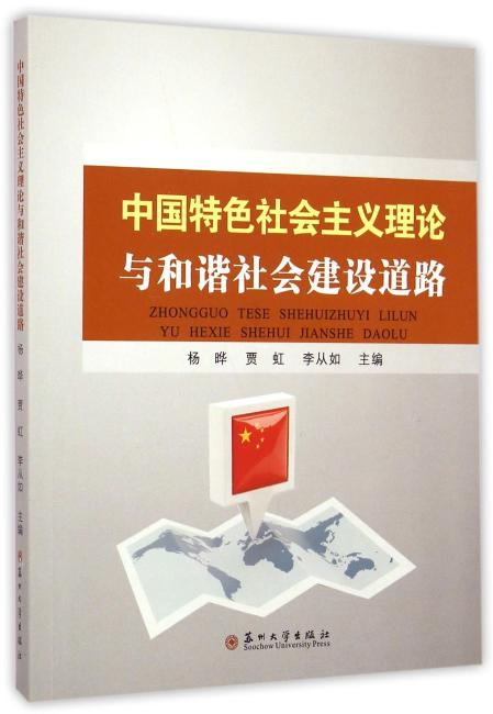 中国特色社会主义理论与和谐社会建设道路