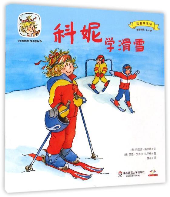 科妮快乐成长图画书 第2辑 我要学本领·科妮学滑雪