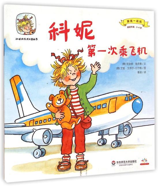 科妮快乐成长图画书 第3辑 跟我一起玩·科妮第一次乘飞机