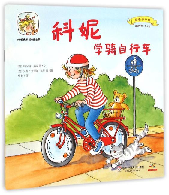 科妮快乐成长图画书 第2辑 我要学本领·科妮学骑自行车