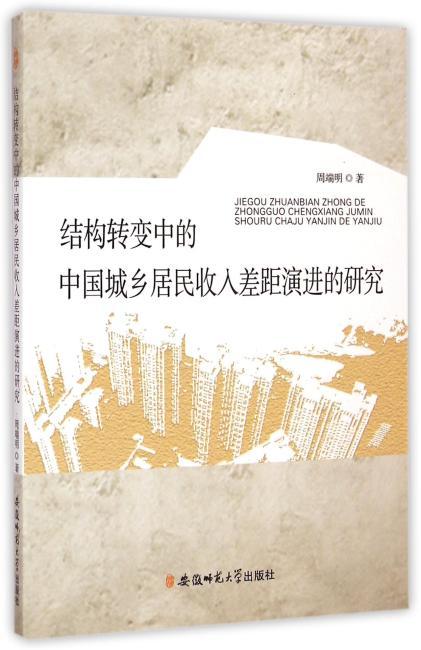 结构转变中的中国城乡居民收入差距演进的研究