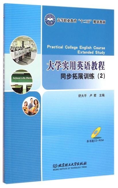 大学实用英语教程同步拓展训练(2)(本书配CD-ROM光盘)