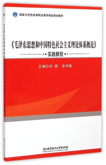 《毛泽东思想和中国特色社会主义理论体系概论》实践教程