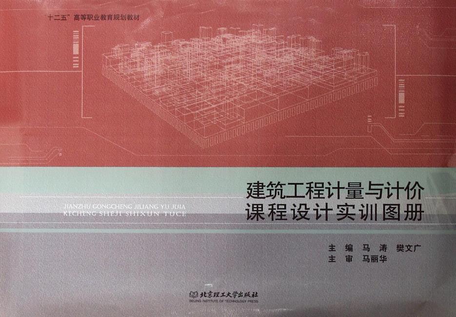 建筑工程计量与计价课程设计实训图册