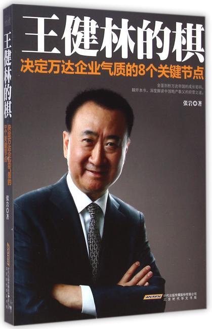 王健林的棋:决定万达企业气质的8个关键节点