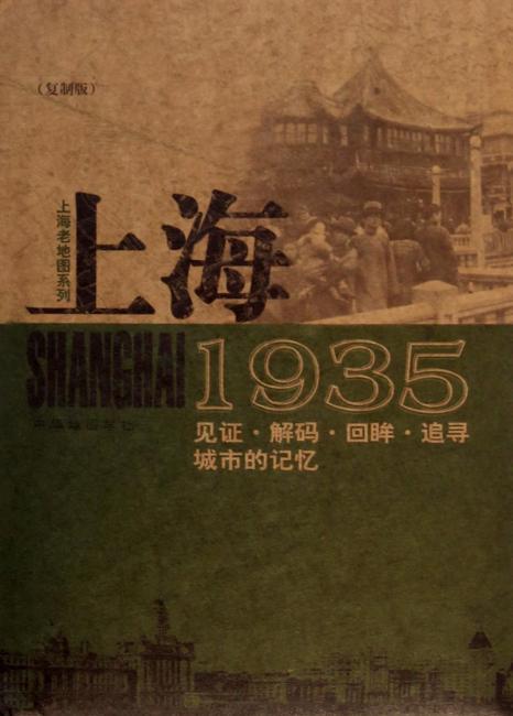 上海老地图系列---1935