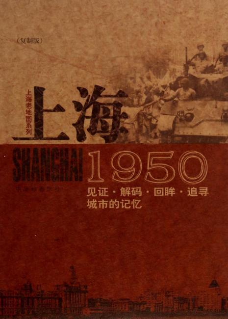 上海老地图系列---1950