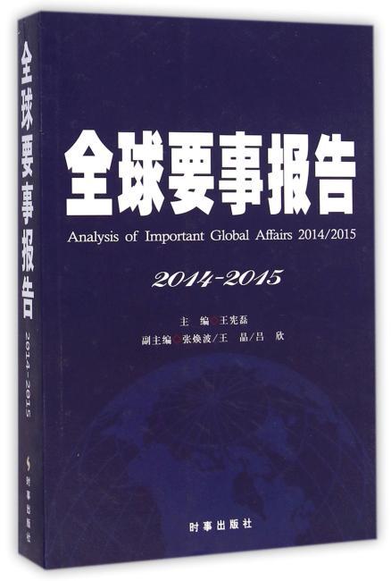全球要事报告.2014-2015