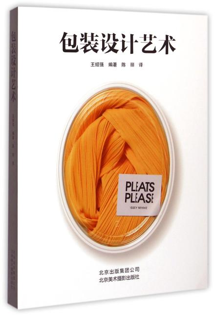 包装设计艺术(完整展现三宅一生、耐克等著名国际品牌的包装设计理念)