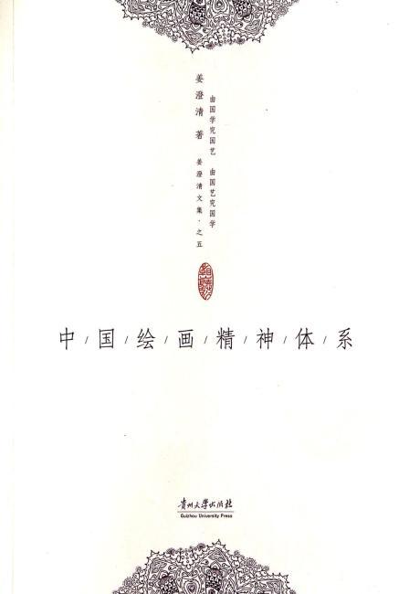 中国绘画精神体系