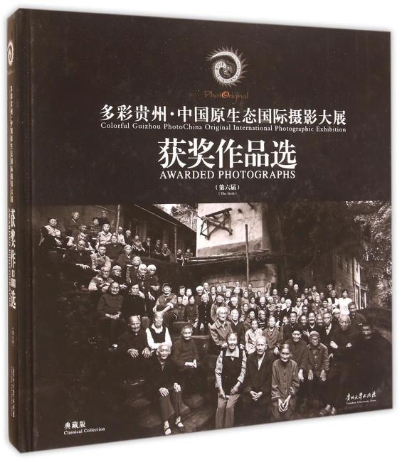 多彩贵州.中国原生态国际摄影大展获奖作品选(第六届)