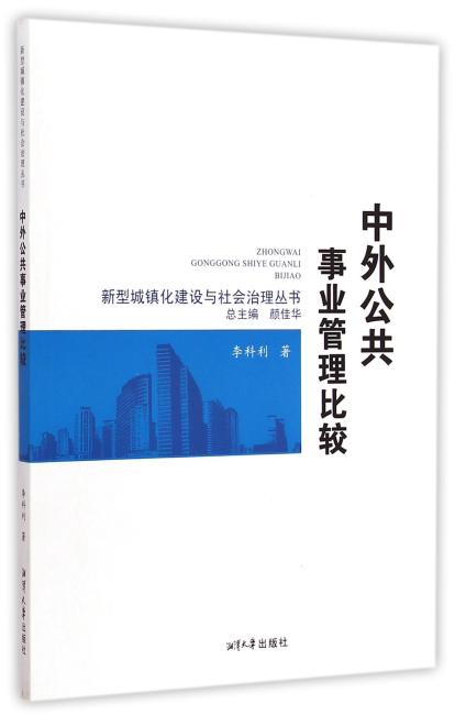 中外公共事业管理比较
