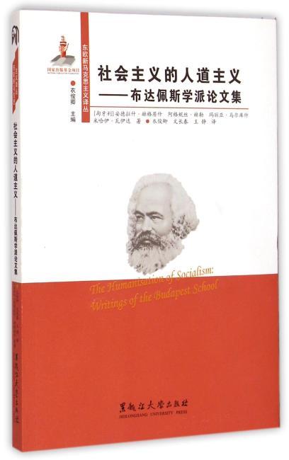 社会主义的人道主义:布达佩斯学派论文集