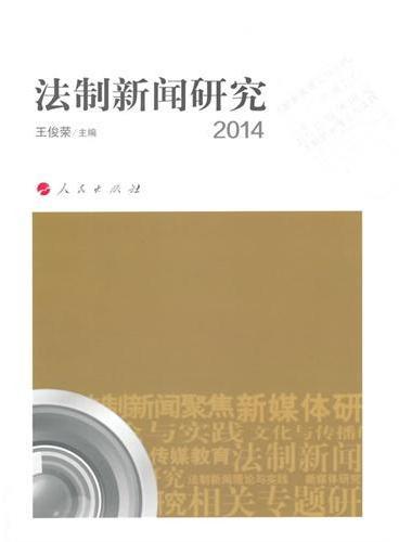 法制新闻研究 2014