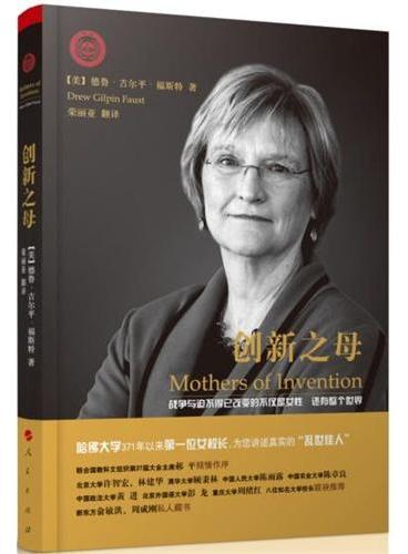"""创新之母-哈佛大学371年以来第一位女校长,为您讲述真实的""""乱世佳人"""""""