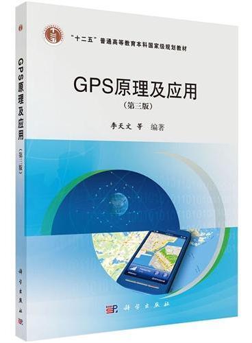 GPS原理及应用(第三版)