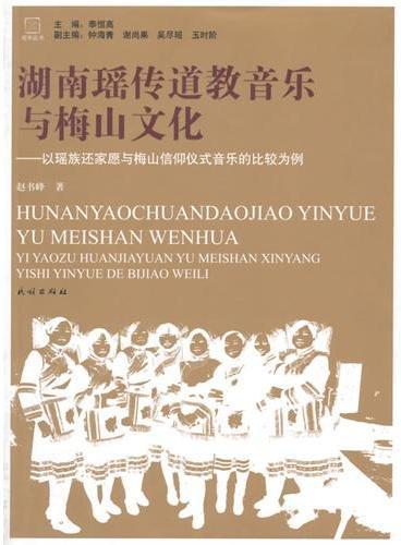 湖南瑶传道教音乐与梅山文化--以瑶族还家愿与梅山教仪式音乐的比较为例