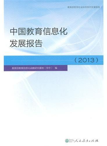 中国教育信息化发展报告(2013)