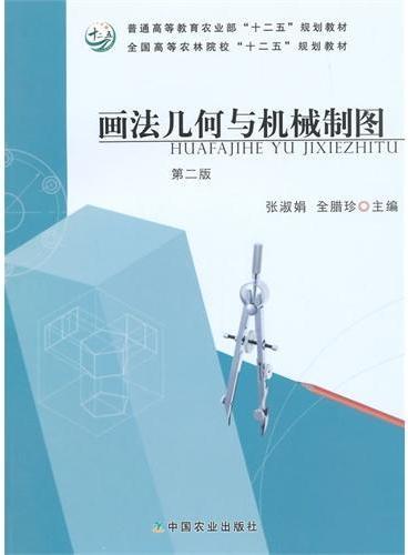 画法几何与机械制图(第二版)(张淑娟、全腊珍)