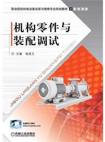 机构零件与装配调试(职业院校机电设备安装与维修专业规划教材)