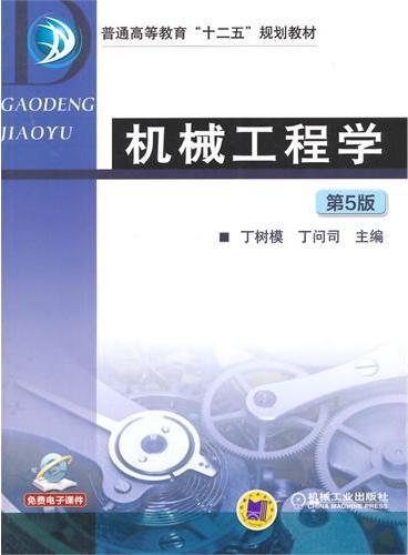 """机械工程学(第5版,普通高等教育""""十二五""""规划教材)"""