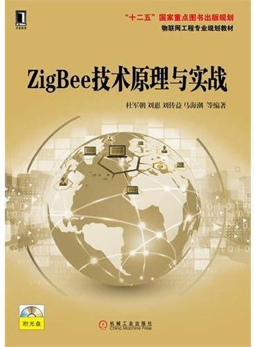 ZigBee技术原理与实战(物联网工程专业规划教材)