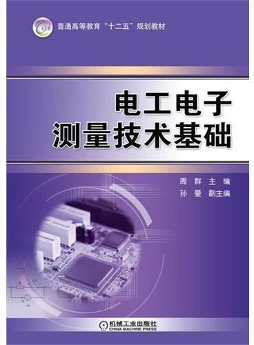 """电工电子测量技术基础(普通高等教育""""十二五""""电工电子基础课程规划教材)"""
