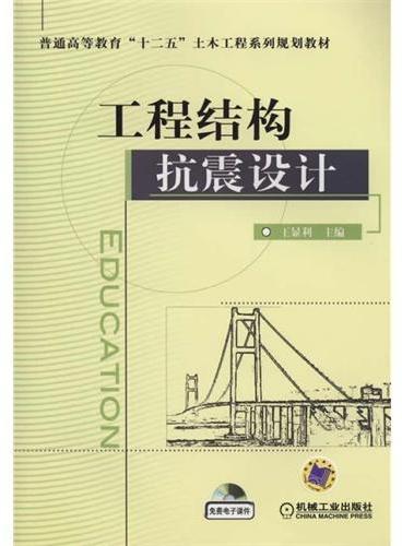 """工程结构抗震设计(普通高等教育""""十二五""""土木工程系列规划教材)"""