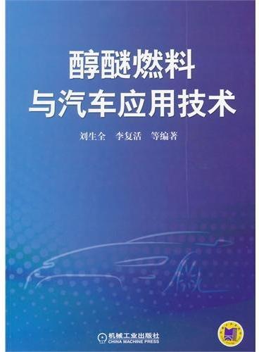 醇醚燃料与汽车应用技术