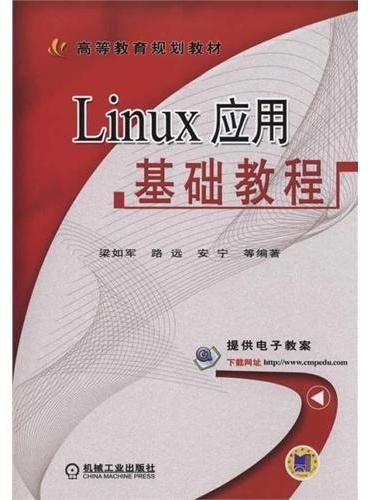 Linux应用基础教程(高等教育规划教材)