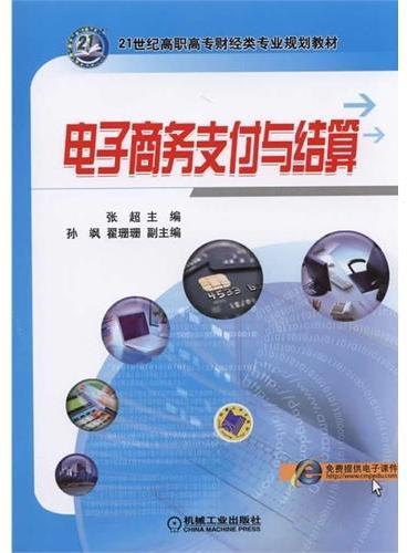 电子商务支付与结算(21世纪高职高专财经类专业规划教材)