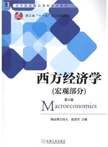 西方经济学(宏观部分)(第4版,高等院校精品课程系列教材)