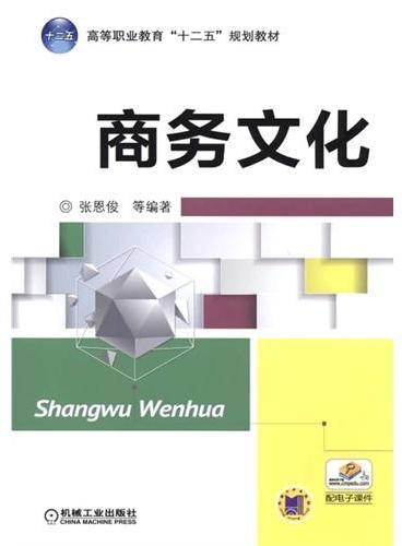 """商务文化(高等职业教育""""十二五""""规划教材)"""