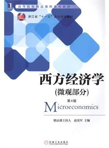 西方经济学(微观部分)(第4版,高等院校精品课程系列教材)