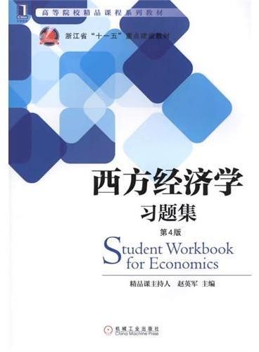 西方经济学习题集(第4版,高等院校精品课程系列教材)
