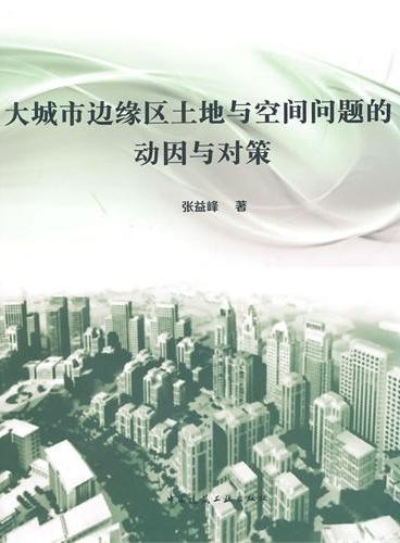 大城市边缘区土地与空间问题的动因与对策