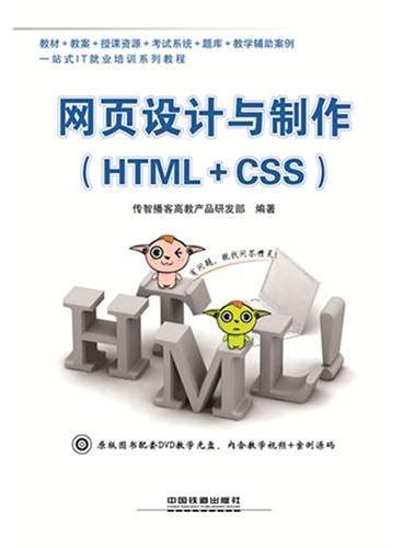 网页设计与制作(HTML+CSS)