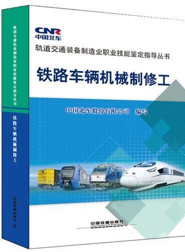 铁路车辆机械制修工