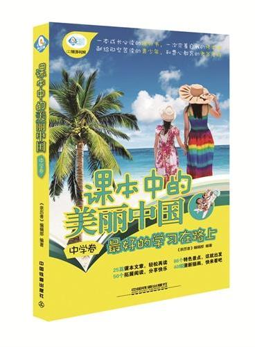 课本中的美丽中国(中学卷)