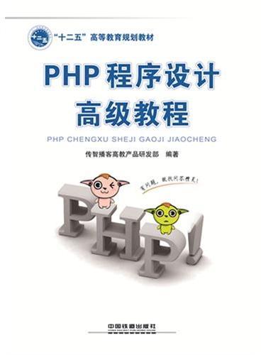 PHP程序设计高级教程