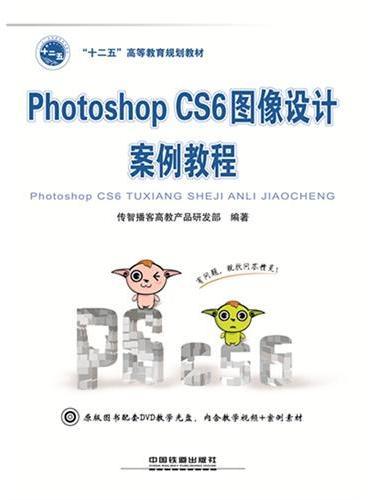 Photoshop CS6图像设计案例教程