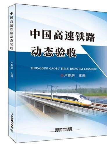 中国高速铁路动态验收