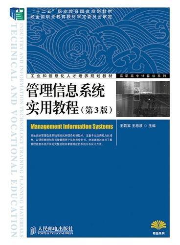 管理信息系统实用教程(第3版)