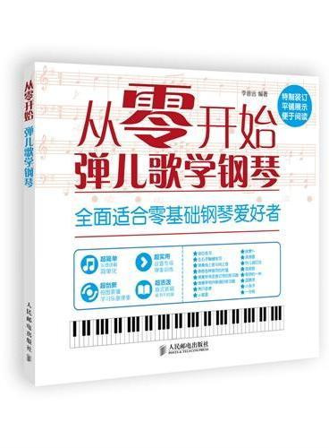 从零开始:弹儿歌学钢琴