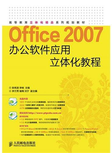 Office 2007办公软件应用立体化教程