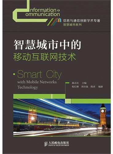 智慧城市中的移动互联网技术